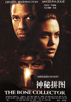 神秘拼图 The Bone Collector