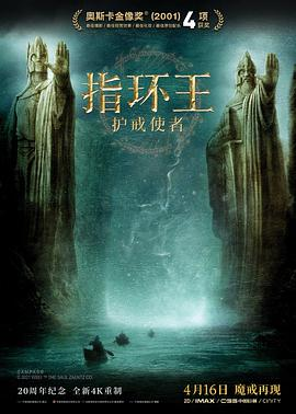 指环王1:护戒使者 The Lord of the Rings: The Fellowship of the Ring
