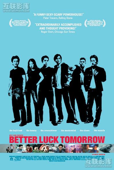 火爆麻吉 Better Luck Tomorrow