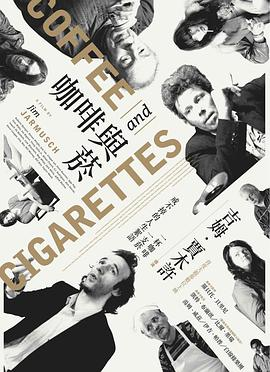咖啡与香烟 Coffee and Cigarettes