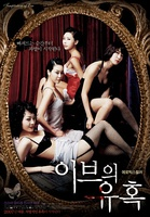 夏娃的诱惑:娇妻 Seduction of Eve Good Wife