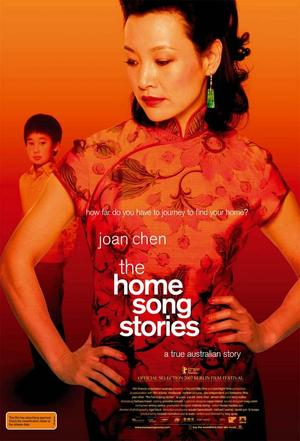 意 The Home Song Stories