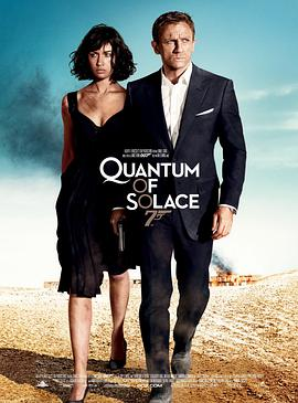 007:大破量子危机 Quantum of Solace