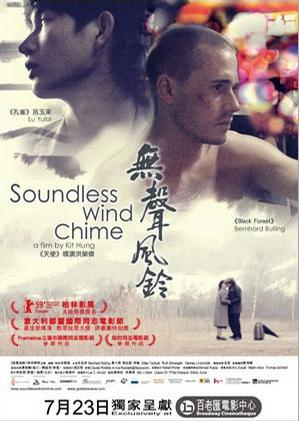 无声风铃 Soundless Wind Chime