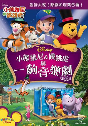 Tigger and Pooh and a Musical Too