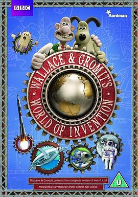 超级无敌掌门狗:发明的世界 Wallace and Gromit's World of Invention