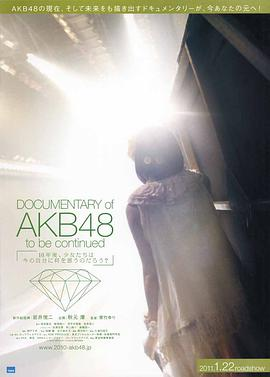 AKB48心程纪实1:十年后回看今天 Documentary of AKB48 to be continued
