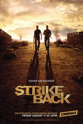 反击 第三季 Strike Back Season 3