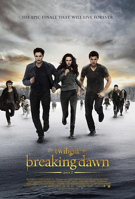 暮光之城4:破晓(下) The Twilight Saga: Breaking Dawn - Part 2