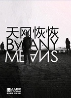 天网恢恢 By Any Means