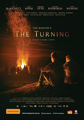 变向 The Turning