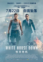 惊天危机 White House Down