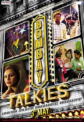 孟买之音 Bombay Talkies