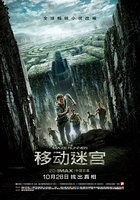 移动迷宫 The Maze Runner