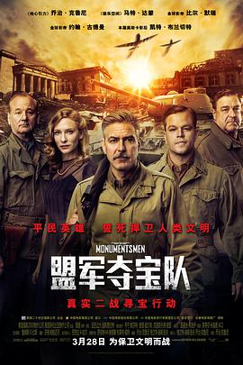 盟军夺宝队 The Monuments Men