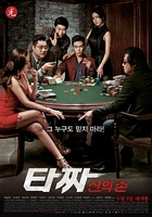 老千2:神之手 Tazza The Hidden Card