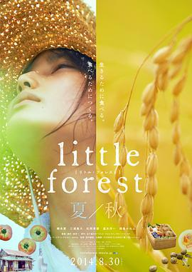 小森林夏秋篇 Little Forest Summer and Autumn