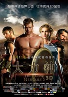 大力神 The Legend of Hercules