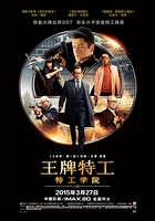 王牌特工:特工学院 Kingsman The Secret Service