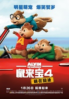 鼠来宝4:萌在囧途 Alvin and the Chipmunks: The Road Chip