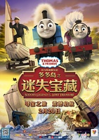 托马斯和朋友们:多多岛之迷失宝藏 Thomas and Friends: Sodorand's Legend of the Lost Treasure
