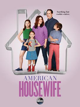 美式主妇 第一季 American Housewife Season 1