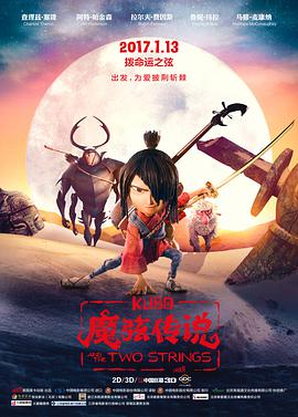 魔弦传说 Kubo and the Two Strings