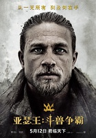 亚瑟王:斗兽争霸 King Arthur: Legend of the Sword