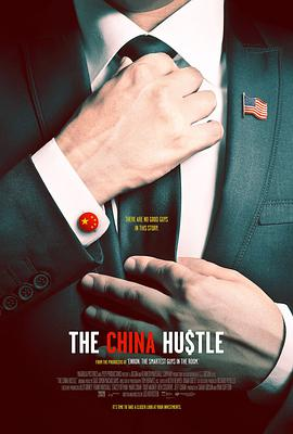 中国骗局 The China Hustle
