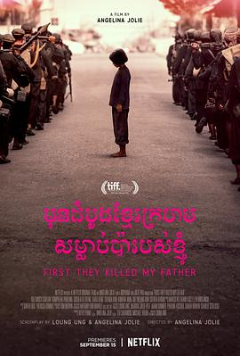 他们先杀了我父亲:一个柬埔寨女儿的回忆录 First They Killed My Father: A Daughter of Cambodia Remembers