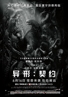 异形:契约 Alien: Covenant