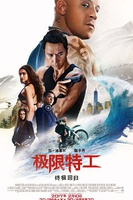 极限特工3:终极回归 xXx: The Return of Xander Cage