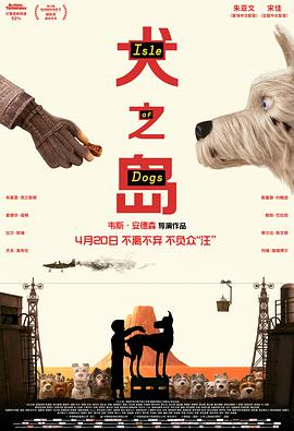 犬之岛 Isle of Dogs
