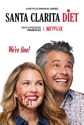 返生餐单 第二季 Santa Clarita Diet Season 2