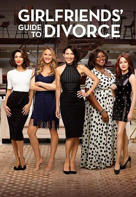 闺蜜离婚指南 第五季 Girlfriends' Guide to Divorce Season 5