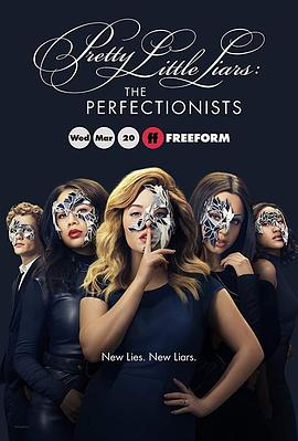 美少女的谎言:完美主义 Pretty Little Liars: The Perfectionists