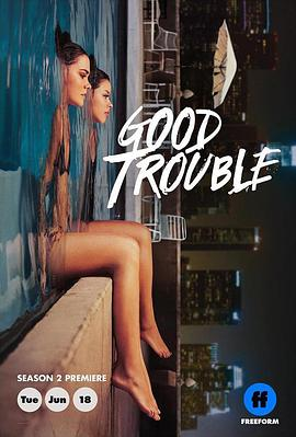 麻烦一家人 第二季 Good Trouble Season 2